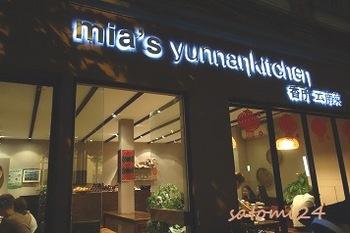 yunnan8.jpg